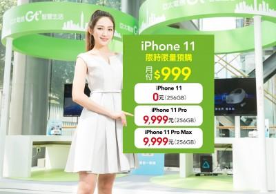 5大電信預約優惠總整理 大容量iPhone 11零元入手限量