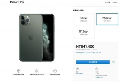 iPhon 11今晚官網預購 Pro綠色最搶手首批沒搶到要等2週