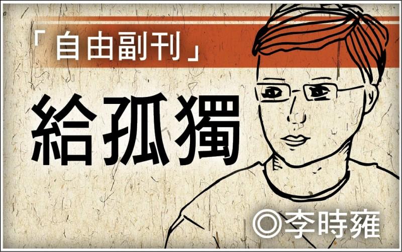【自由副刊.給孤獨】 李時雍/暗暗