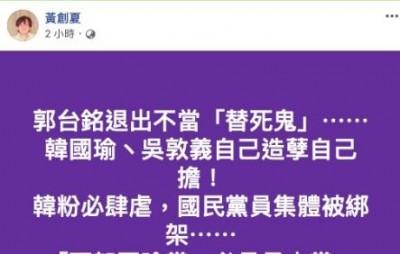 郭台銘不當替死鬼!名嘴斷言藍營慘況「下架國瑜黨」...
