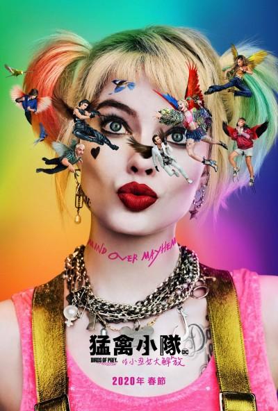 小丑女回來了!《猛禽小隊》前導海報洩玄機