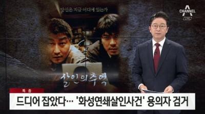 韓片《殺人回憶》原型兇手抓到了!警方成立57人小組調查