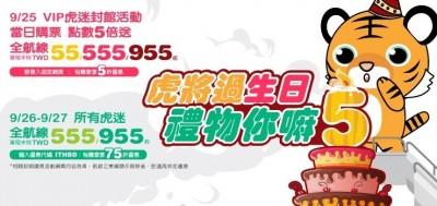 台灣虎航五週年慶  會員封館優惠票價55元起