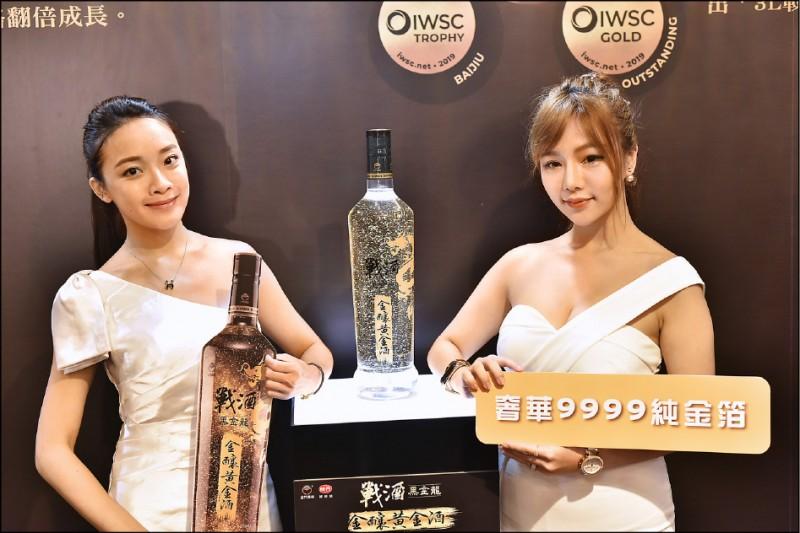 【消費新聞】金釀黃金酒 金貴獨特