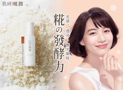 平價版清酒釀造保養品 日本海外獨售「肌研糀潤」系列