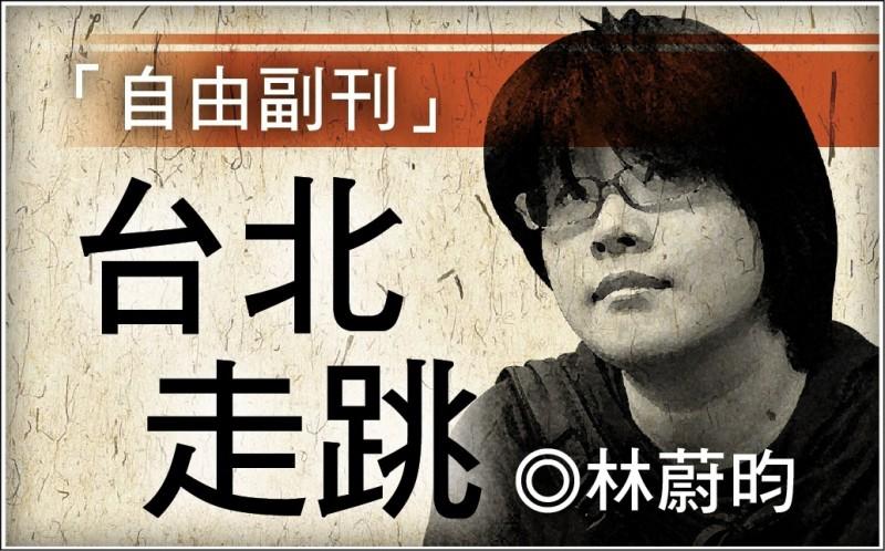 【自由副刊.台北走跳】 林蔚昀/台北持續發現中