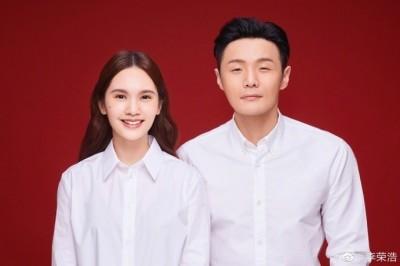 李榮浩自嘲醜界救星 新婚妻楊丞琳:看習慣就好