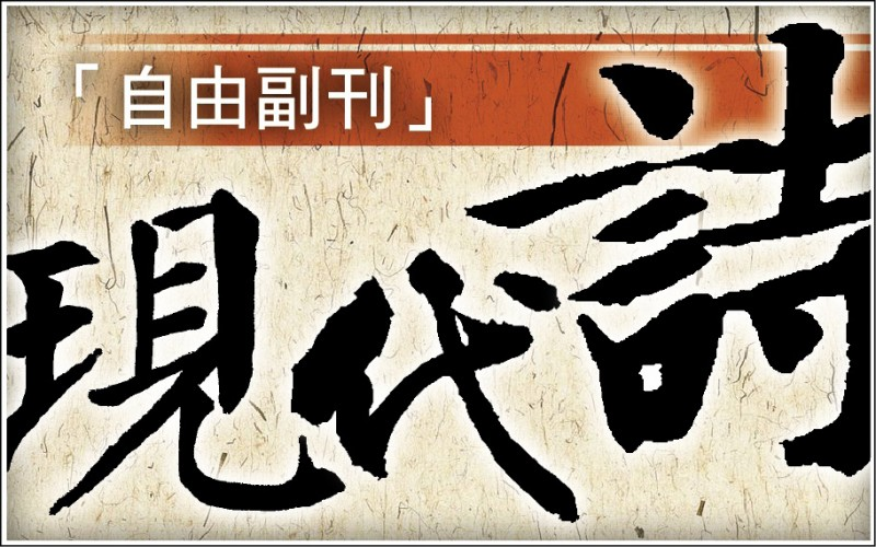 【自由副刊】簡政珍/缺角的旌旗