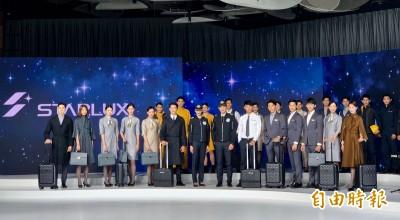 星宇航空制服亮相 引領時尚風潮