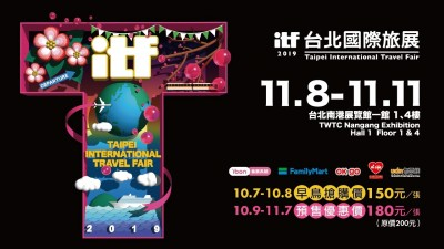 把握優惠! ITF旅展早鳥票10/7、8限時限量開賣