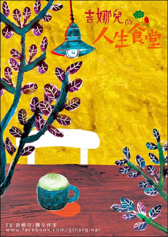 【兩性異言堂】〈吉娜兒的人生食堂〉抹茶歐蕾:藏起來的苦味