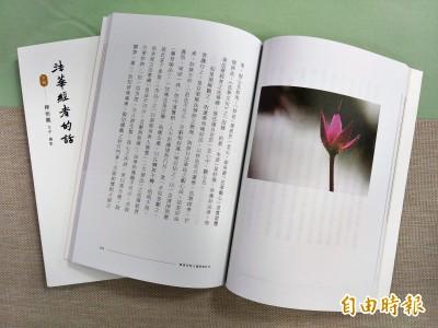 憶念曉雲禪師 華梵大學董事長發表新書《法華經者的話》