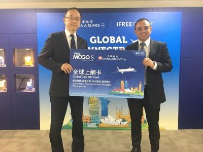 出國旅遊上網無礙  購買華航長程線機票送全球網路卡
