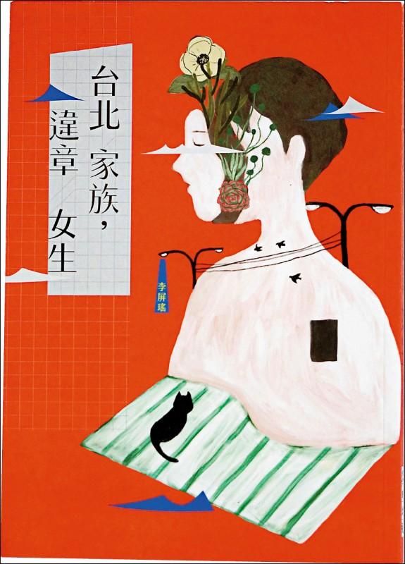 【自由副刊.愛讀書】《台北家族,違章女生》