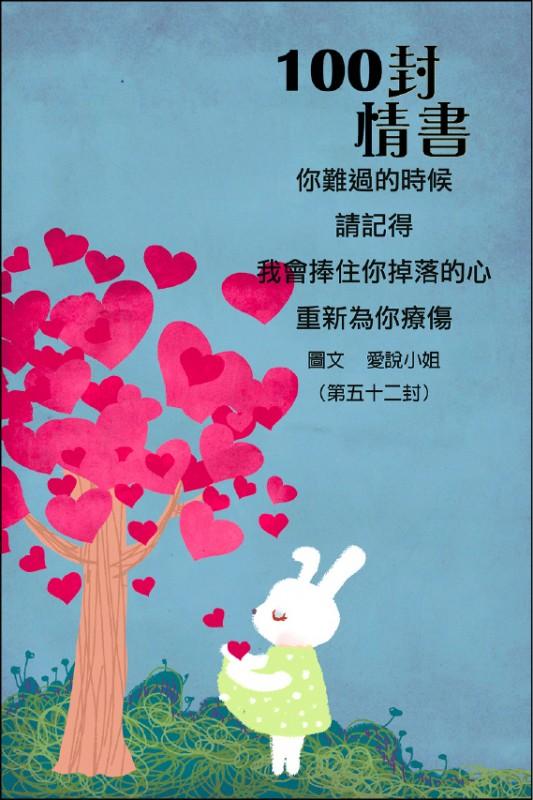 【兩性異言堂】〈圖文專欄〉100封情書