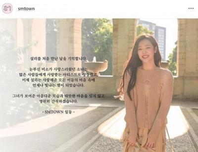 雪莉今出殯隊友全合體   SM發文弔念引粉絲淚崩
