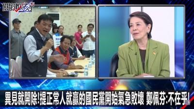 國民黨開鍘老牌名嘴鄭佩芬 驚人背景被起底