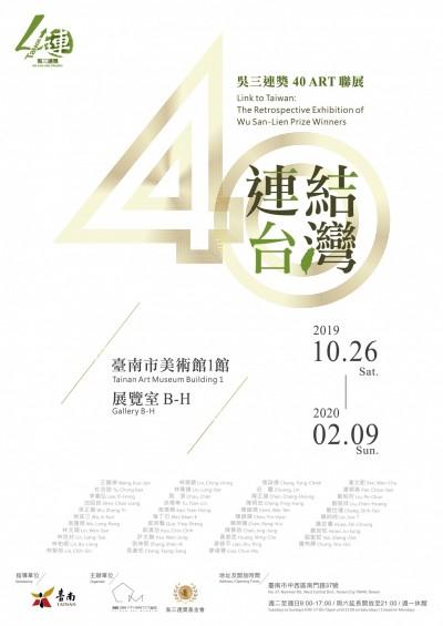 吳三連獎40週年 藝術類歷屆得主南美館齊展