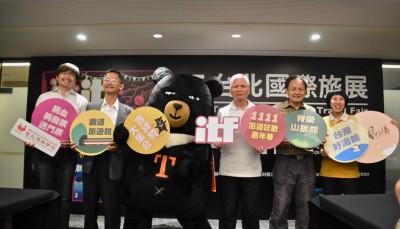 ITF 11/8登場  1111旅遊狂歡嘉年華、新增特色展館