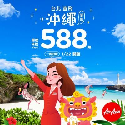 AirAsia再拓日本航點 台北-沖繩開航價588元起