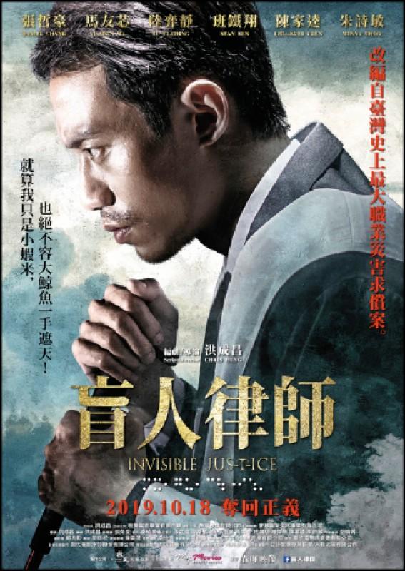 【家庭親子】〈台灣人在世界角落〉拍電影 為了世界兩端家庭