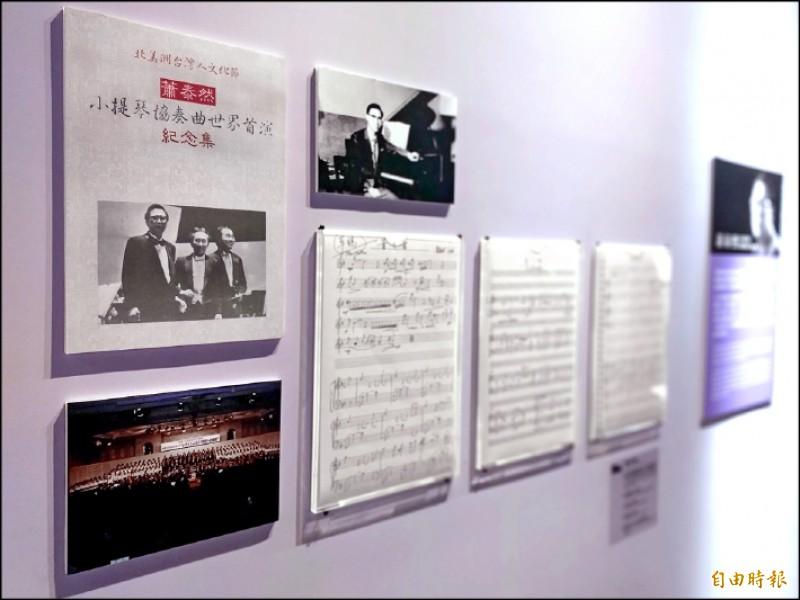 【藝術文化】建構台灣音樂史 音樂憶像手稿文物特展