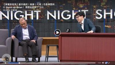 上博恩夜夜秀 葉匡時預言代理市長只有3個月