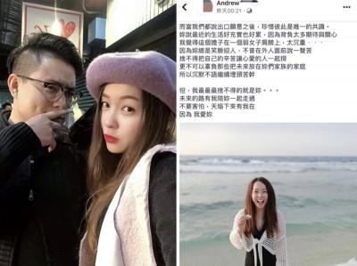 千金淪元祖少東小三爆姦情 男友心聲曝「四角戀內幕」