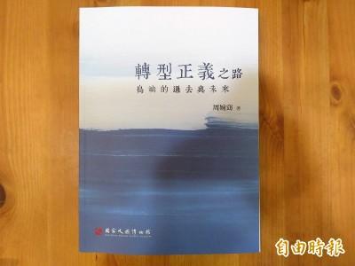 轉型正義專書出版 受難者黃秋爽、蔡焜霖分享自身經歷
