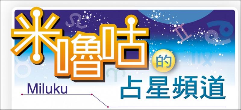 米嚕咕的占星頻道2019.11/17~11/23