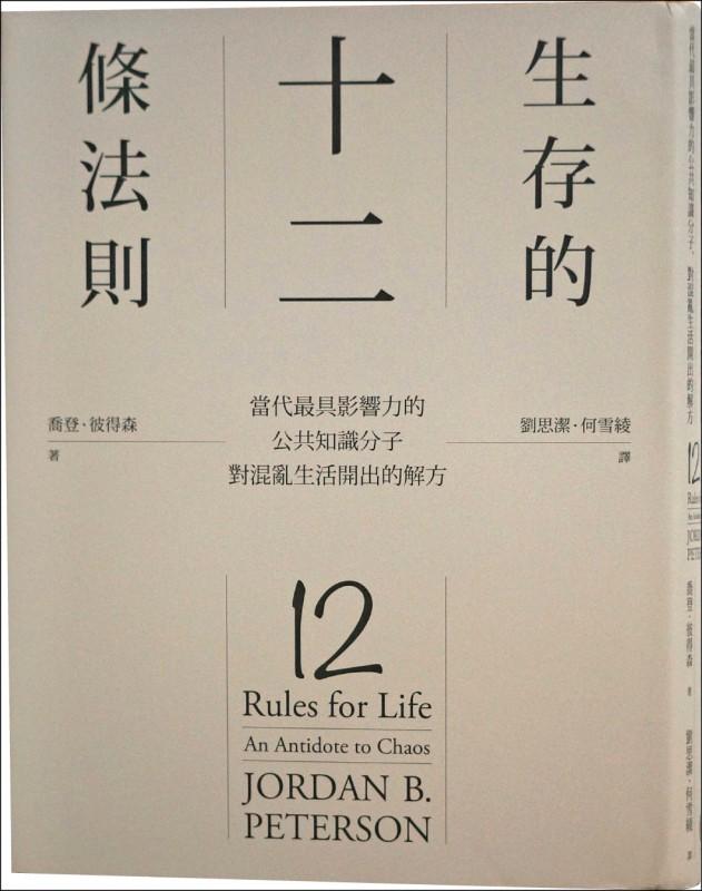 【自由副刊.愛讀書】《生存的十二條法則》