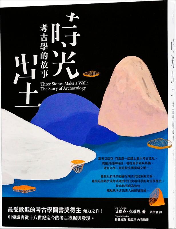 【自由副刊.愛讀書】《時光出土:考古學的故事》