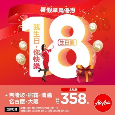 AirAsia歡慶18歲  特惠票價單程358元起