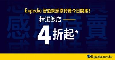 感恩特賣! Expedia精選飯店最低下殺4折
