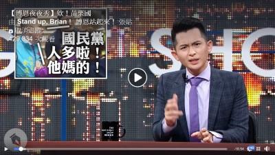 (影音)博恩「苗栗國」戳真相惹苗栗人傷心  張雅琴給建議