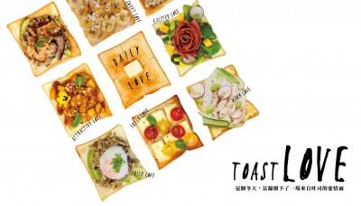 吃哪一種土司? 吃吐司看你談哪一種戀愛