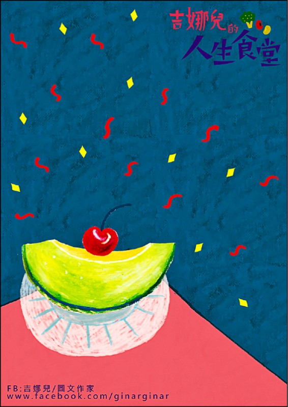 【兩性異言堂】〈吉娜兒的人生食堂〉高級的哈密瓜:兩個世界的交集點
