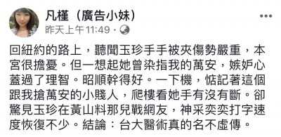 陳玉珍手能打字了!網酸爆:台大醫術真棒