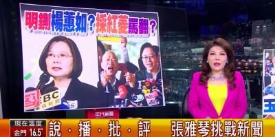 膛炸了!韓國瑜笑不出來 張雅琴冷嗆藍營「豬隊友演太爛」