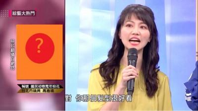 高嘉瑜18歲上吳宗憲節目   「激似楊丞琳」嫩照曝光