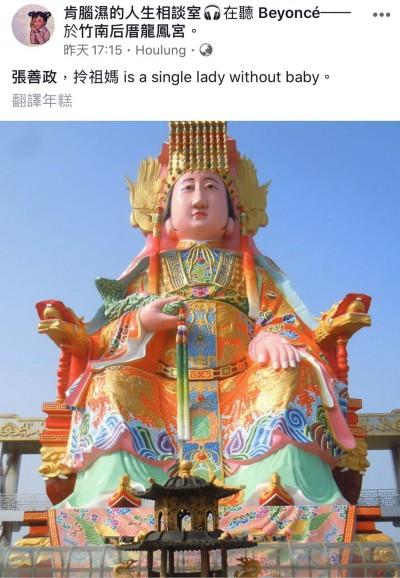 批評蔡英文「沒生小孩」犯眾怒! 網紅一張照片嗆爆張善政