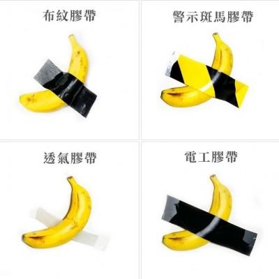 365萬香蕉吵翻天  原來重點在膠帶