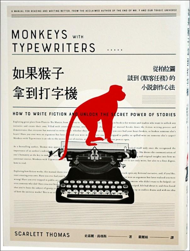 【自由副刊.愛讀書】《如果猴子拿到打字機》