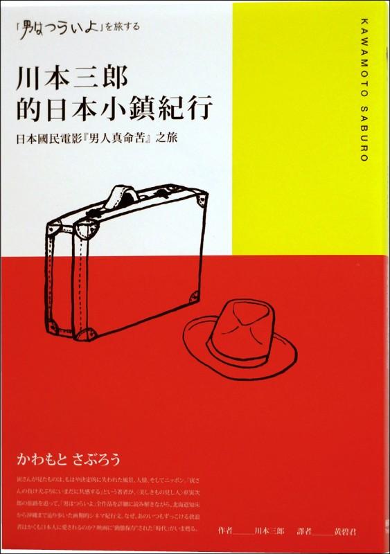 【自由副刊.愛讀書】《川本三郎的日本小鎮紀行》