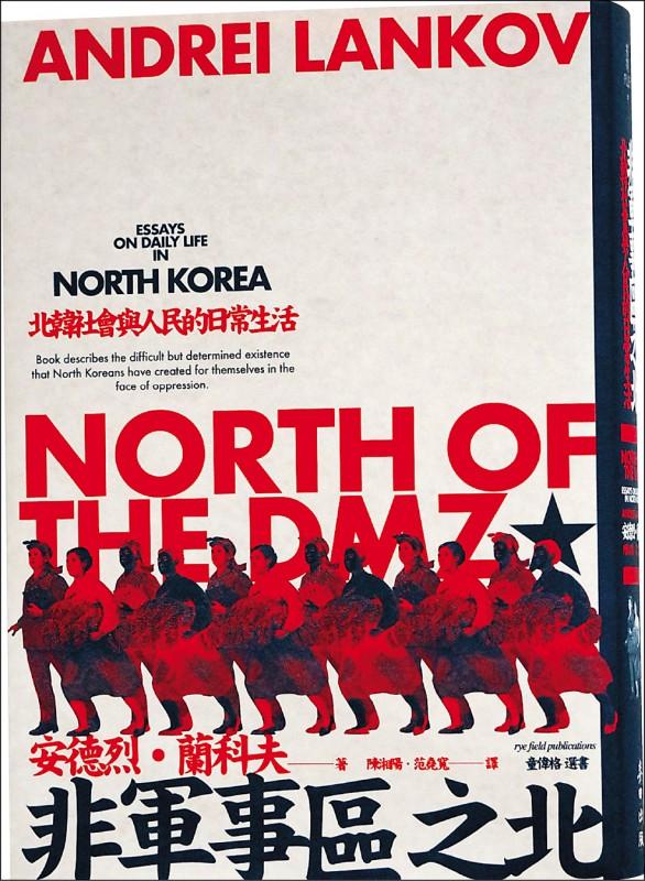 【自由副刊.愛讀書】《非軍事區之北:北韓社會與人民的日常生活》