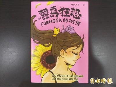用漫畫看400年台灣史 《麗島狂想:FORMOSA的祕密》
