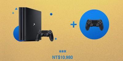限定10天!PS4、PS4 Pro新春快閃優惠 降價2千元