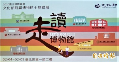 文化部7館書展連擺27攤位  他說:「更上一層樓」團結是台灣最大美德