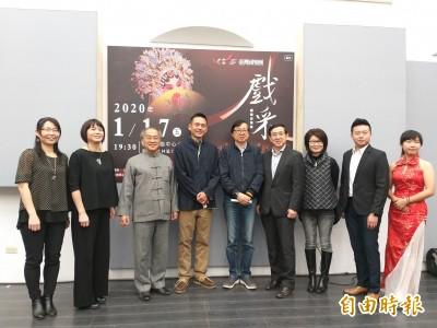 台灣國樂團《戲采》7種戲曲音樂一次登場