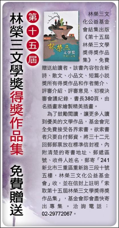 【自由副刊】第十五屆林榮三文學獎得獎作品集 免費贈送